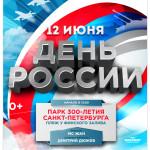 Приглашение на празднование Дня России 12.06.2014 г.