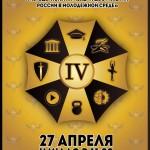 Афиша IV ПМПЧ