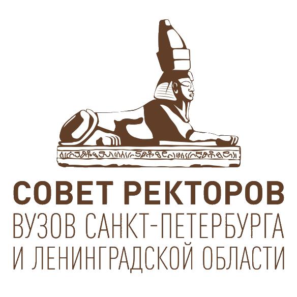 СОВЕТ РЕКТОРОВ ВУЗОВ САНКТ-ПЕТЕРБУРГА И ЛЕНИНГРАДСКОЙ ОБЛАСТИ
