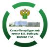 Санкт-Петербургский имени В.Б.Бобкова Филиал Российской таможенной академии