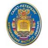 Санкт-Петербургский юридический институт Генеральной прокуратуры